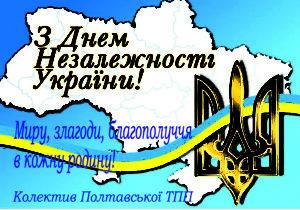 ДЕНЬ НЕЗАВИСИМОСТИ3