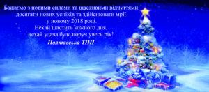 Новий Год 2018